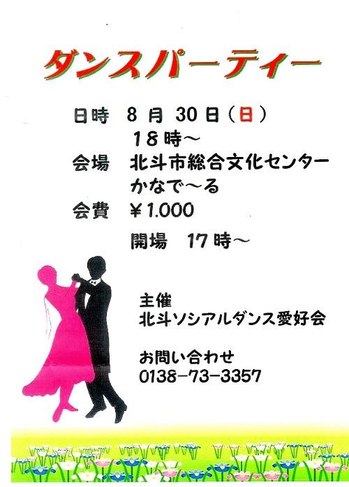 20150830hokuto.jpg