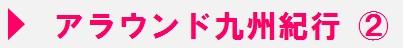 ca-hokuriku3.jpg