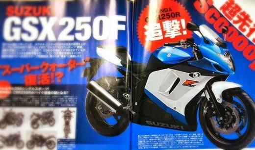 gsx-250f.jpg