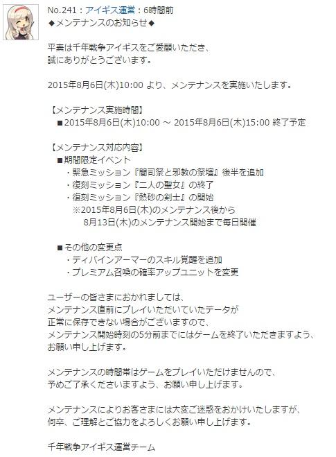 メンテ情報_20150805