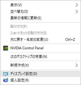 デスクトップで右クリックしてディスプレイ設定をクリックします