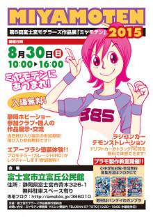 miyamoten2015.jpg