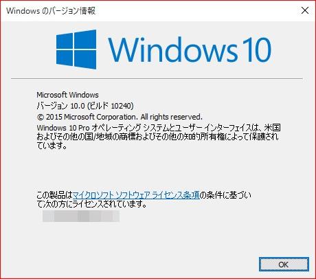 winver10_10240.jpg