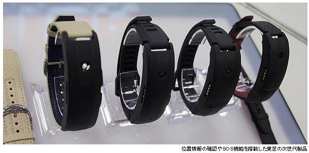 Toshiba_next_wearable_image.jpg
