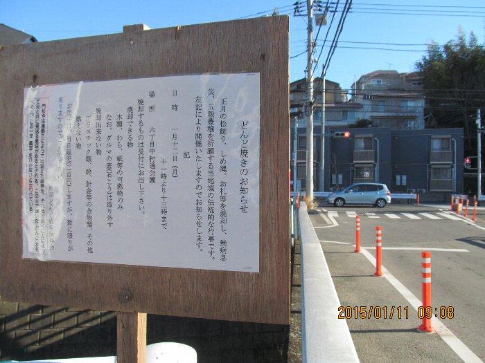 20150111katahira06.jpg