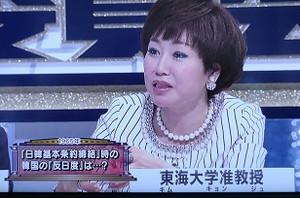 金慶珠氏「さっき辛坊さんの質問にも関わるんだけれども、韓国の人はコレ知ってるのかと。韓国の教科書に書いてあるから、まっ、知ってるんだけれども、