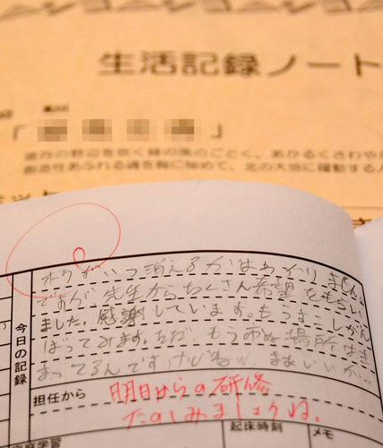 【二年時担任】40代女性、田口千賀子?、クラス不明(二年は全4クラス)、担当教科不明、病欠で逃亡中