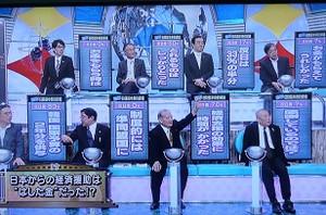 池田氏「だからそれがどうしたんですか日本からのお金はどうでもいいと言いたい訳(笑)」