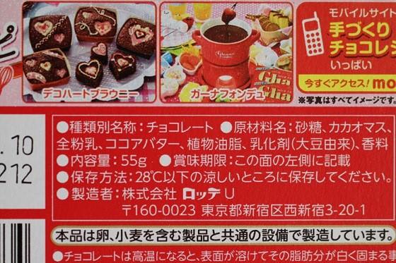 ロッテ:ガーナミルクチョコレート(4年前と変更なし)4年前と変わらず、植物油脂を使用