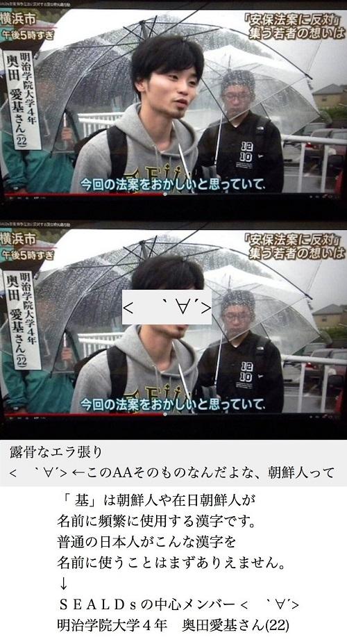 明治学院大学4年 奥田愛基さん(22)