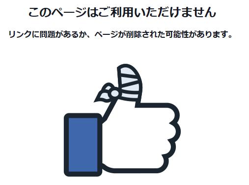 【悲報】東京五輪エンブレムパクリ疑惑のデザイナー佐野研二郎さん、ツイッターを非公開に フェイ佐野研二郎のfacebookスブックはアカウント消して逃亡wwwwwwww