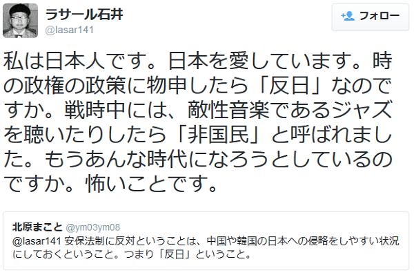 ラサール石井@lasar141 私は日本人です。日本を愛しています。時の政権の政策に物申したら「反日」なのですか。戦時中には、敵性音楽であるジャズを聴いたりしたら「非国民」と呼ばれました。もうあんな時代になろ