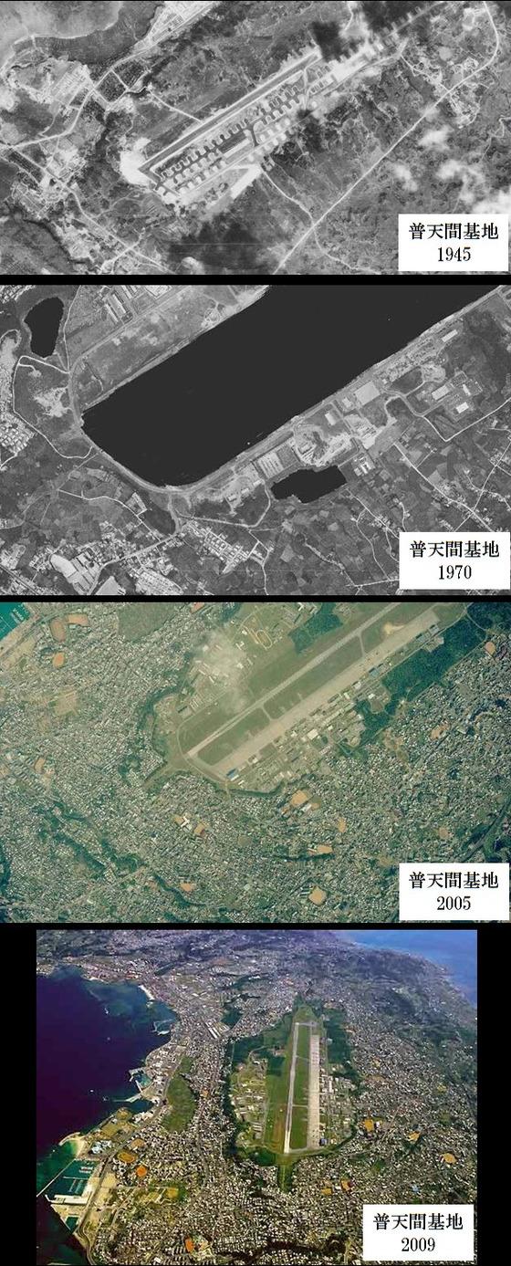 普天間飛行場の歴史写真(1970年の写真の基地関連部分は機密上の理由から黒塗り)
