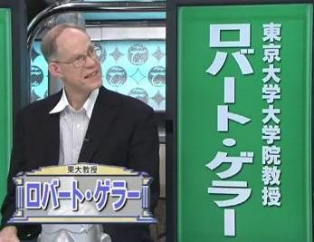 東大教授・ロバート・ゲラー氏「forced to workは強制労働に決まってるだろ 外務省は英語勉強しろ」