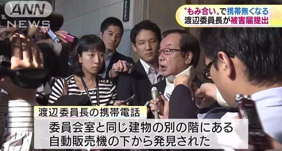3階でなくなった携帯電話が、1階の自動販売機の下で見つかり、被害者である渡辺博道衆院厚労委員長が刑事告発をすると宣言した。