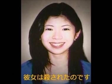 闇サイト殺人!殺人鬼!堀慶末!磯谷利恵さんと馬氷一男さんと妻の里美さんを殺害