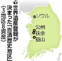 韓国の百済歴史地区、世界遺産登録…日本も支持