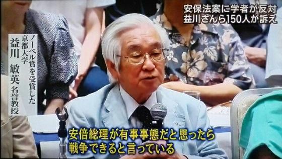 「安全保障関連法案に反対する学者の会」の益川敏英「憲法9条をなし崩しにしようとしている」「安倍首相が有事と思えば戦争ができる、とんでもない法案だ」