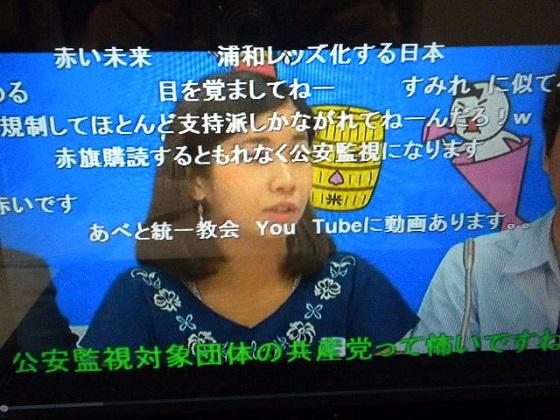 日本共産党の小池晃がニコ生のコメントにキレる!「公安監視対象団体だから何?マズいわけ?」→マズイ