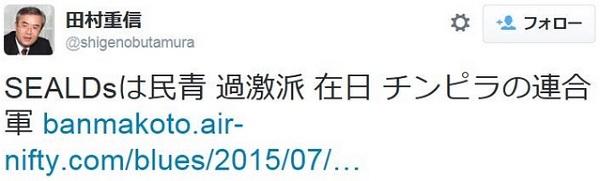 田村重信「SEALDsは、民青、過激派、在日、チンピラの連合軍」