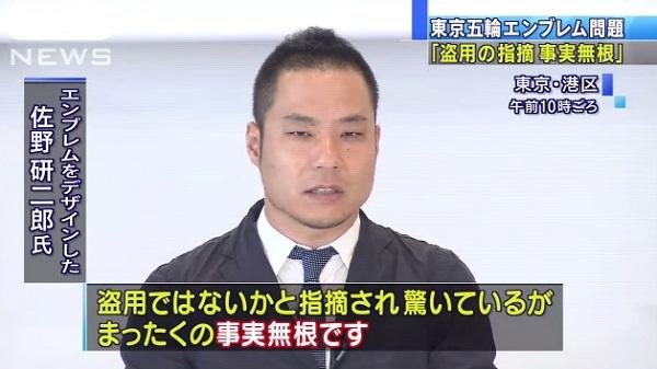 【五輪エンブレム問題】「まったく似てない」「盗用は事実無根」デザイナーの佐野研二郎さん会見