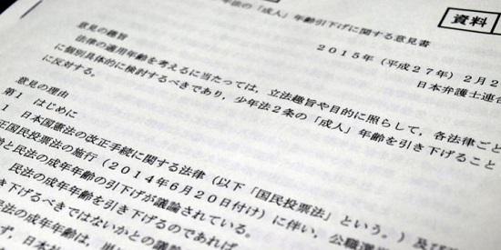「18歳には刑罰よりも支援が必要」日弁連が「少年法」成人年齢引き下げに反対を表明