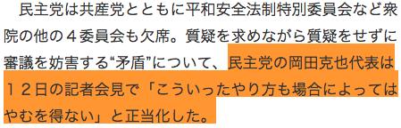 まず、6月12日(金)、暴行傷害事件が発生した当日に岡田克也は、記者会見で「こういったやり方も場合によってはやむを得ない」と正当化した!