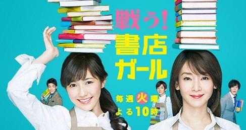 フジテレビまゆゆドラマ「戦う!書店ガール」