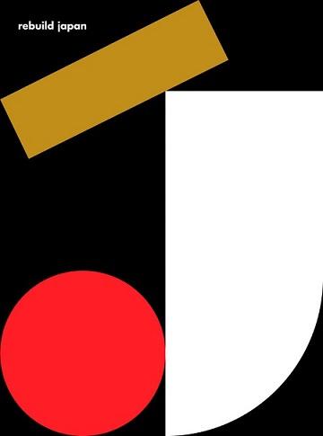 東日本大震災の時に、寄付を募る目的に作られた壁紙アプリWall for japanに収録された壁紙で、各国のデザイナーが日本震災支援・寄付のためにデザインした画像の一つ バルセロナのデザイン事務所Hey Studioの作品 re