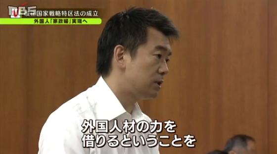 【国家戦略特区改正案】自民・公明・維新などの賛成多数で可決成立 大阪・神奈川では在留資格のない外国人も「家政婦」として働ける
