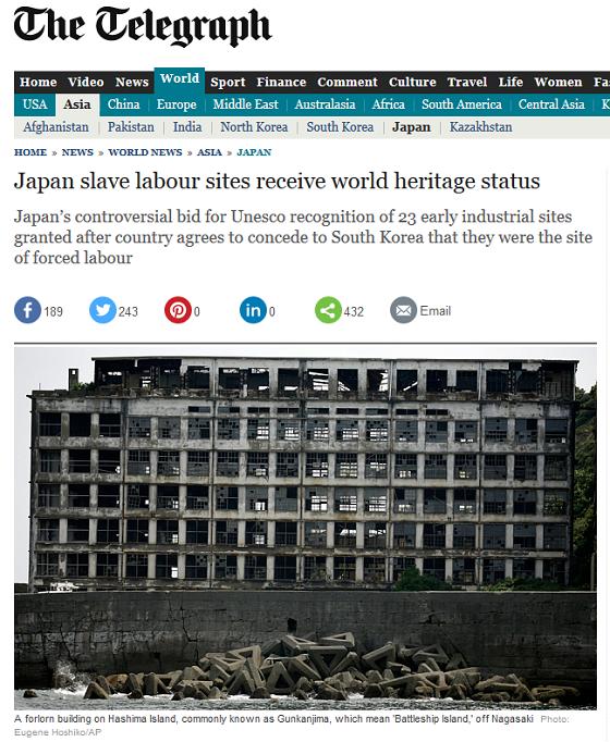 【世界遺産登録】英国テレグラフ紙「日本が韓国に最終的に譲歩、奴隷労働(slave labour) の舞台であったと認める」