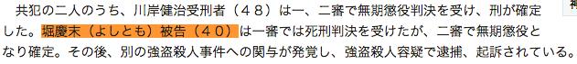昭和50年4月 2015年6月現在 40歳!!