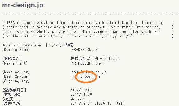 【画像】東京五輪エンブレムパクリ疑惑のデザイナー佐野研二郎さんのサイト『mr-design.jp』のネームサーバーが「zyappu(ジャップ)」だと判明
