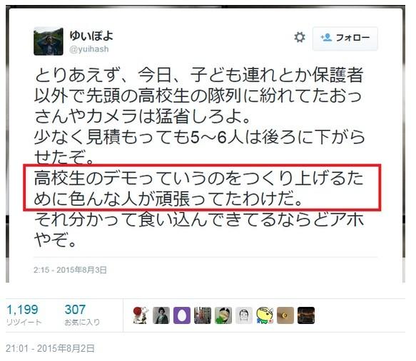 反日サヨクは アホが多いから、勝手ににバラす 「語るに落ちる」 色々な人が 頑張って作り上げた ★「高校生のデモ」