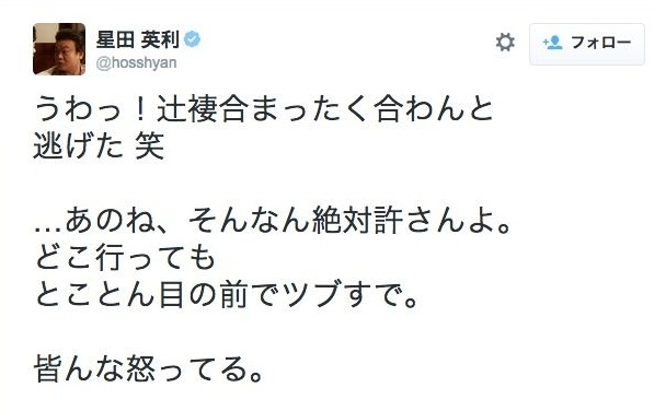 星田英利(ほっしゃん。)「うわっ!辻褄合まったく合わんと 逃げた 笑 …あのね、そんなん絶対許さんよ。どこ行ってもとことん目の前でツブすで。」