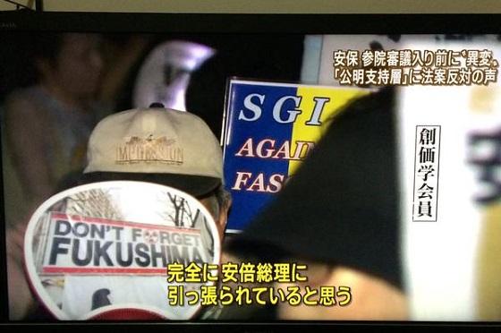安保法制反対デモに、多くの創価学会員が参加して公明党などに抗議している様子は、7月23日放送のテロ朝「報道ステーション」でもシッカリと報道された