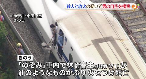 県警は同日、林崎容疑者と巻き添えで死亡したとみられる横浜市青葉区の整体師桑原佳子さん(52)の遺体を司法解剖し死因を調べる。女性によると、林崎容疑者は年金受給額について「35年間払っているのに24万円