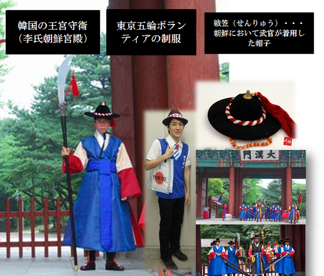 東京五輪おもてなし制服(ボランティア制服)は、李氏朝鮮の王宮守衛の衣装の丸パクリだったと判明