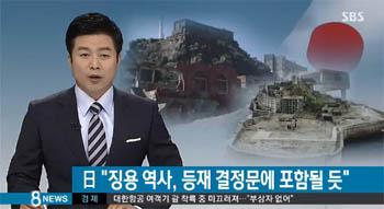 朝鮮人労働者を強制徴用した日本近代産業施設がユネスコ世界遺産として今日(5日)夜に登録されると見られます。
