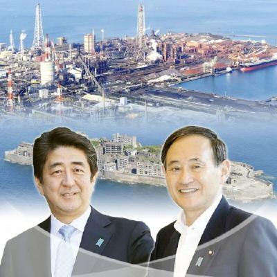八幡製鉄所(上)から端島炭坑(通称・軍艦島)、菅官房長官(右下)、安倍首相(左下)のコラージュ