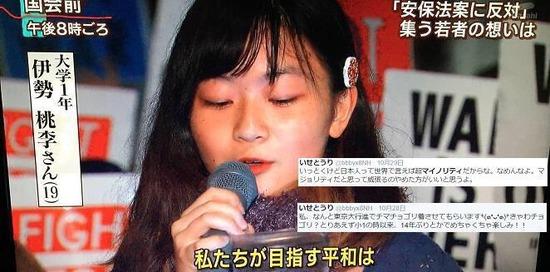 報道ステーションに若者デモ団体SEALDsとして出演されていた伊勢桃李さん。