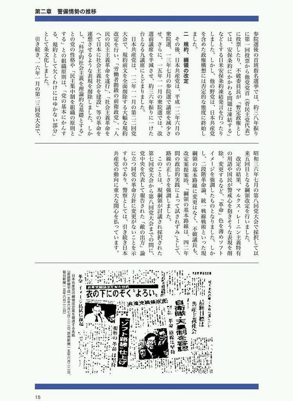 警視庁発行資料「警備警察50年」 PDF資料第2章の①より抜粋 暴力革命の方針を堅持する日本共産党