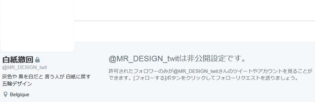 佐野研二郎のツイッター【悲報】東京五輪エンブレムパクリ疑惑のデザイナー佐野研二郎さん、ツイッターを非公開に フェイスブックはアカウント消して逃亡wwwwwwww