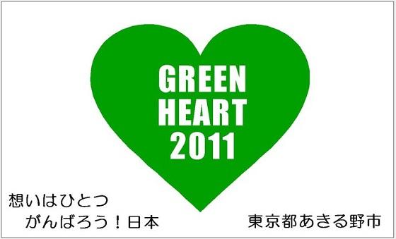 あきる野市避難者支援サービス「グリーンハートカード」 2011