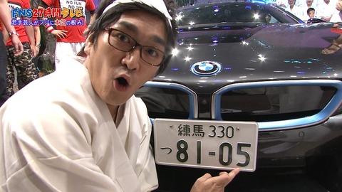 2【27時間テレビ!】「芸人のBMWぶっ壊したwww面白いだろ?ww