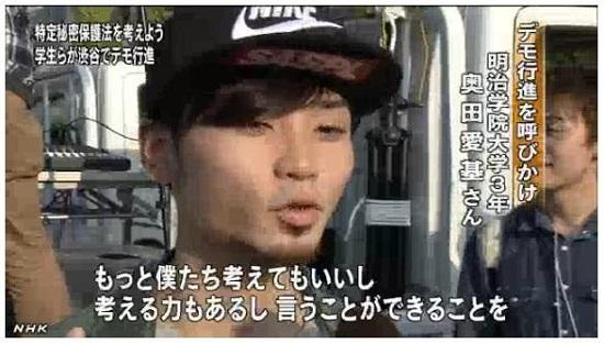 NHKやTBSニュースが「普通の大学生」と紹介していたSEALDsの創設メンバーの一人で、明治学院大学4年の奥田愛基さん(23)も