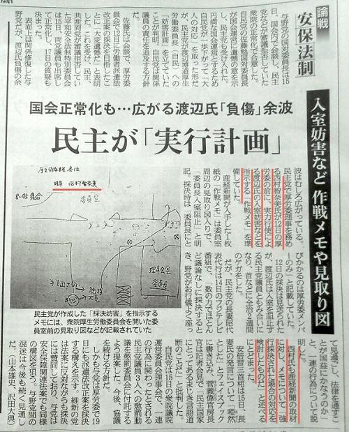 民主党の「(厚労委の渡辺)委員長に飛びかかれ」指示書。FNNでは書いた人物の名前は伏せられてましたが、産経によれば民主党厚労委理事の西村智奈美。