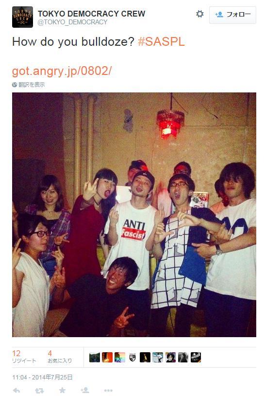 2014年7月、笑顔で中指立てるSEALDsの前進団体SASPLのメンバーたち (中央=SEALDs幹部奥田愛基)