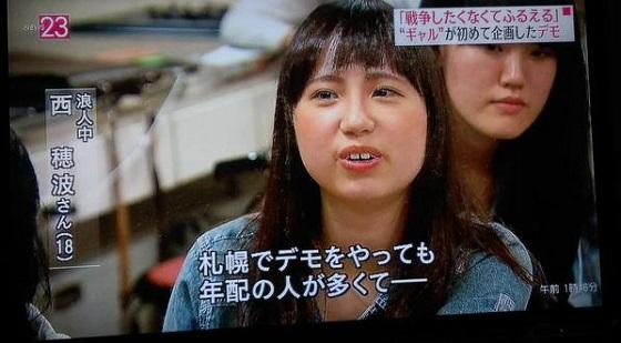 西穂波「ほなみ」という「民青」所属の女SEALDs「てめーの体のすべての穴に五寸釘ぶち込むぞ」
