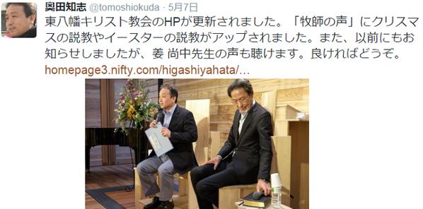 SEALDs の首謀者・奥田愛基の父親は、韓国系キリスト教(ウリスト教)日本バプテスト連盟 東八幡キリスト教会の牧師で、姜尚中の講演会も開催している.牧師茂木健一郎と共著を出す関係
